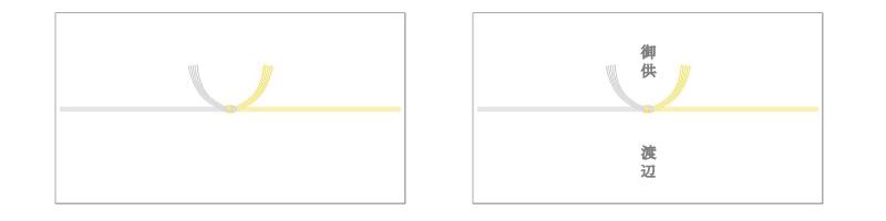 黄水引の熨斗紙のイメージ
