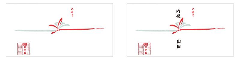 慶事用熨斗紙のイメージ